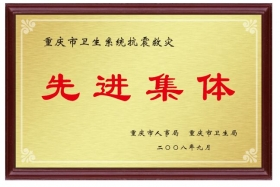 重庆市抗震救灾