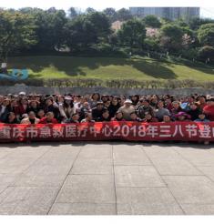 """重庆市急救医疗中心 开展2018年""""三八""""节登山活动"""