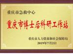 我院获批重庆市博士后科研工作站