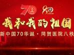 喜庆新中国70华诞·同贺医院八秩春秋