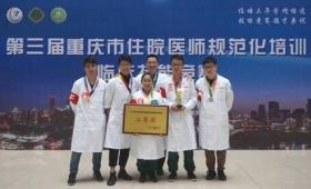 我院在第三届重庆市住院医师规范化培训临床技能竞赛中获得佳绩