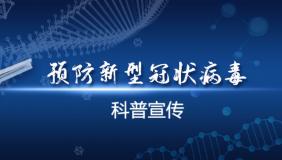 预防新型冠状病毒科普宣传
