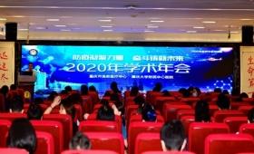 防疫凝聚力量奋斗铸就未来 ——记医院2020年学术年会顺利召开