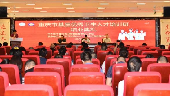 重庆市基层优秀卫生人才培训班结业典礼简报