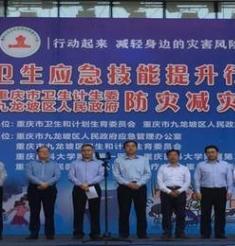 守护生命健康,我们在行动!           ——重庆市公众卫生应急技能提升行动正式启动