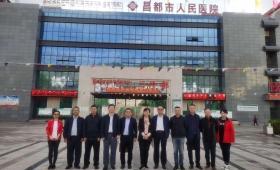 重庆市急救医疗中心赴昌都市人民医院 开展调研帮扶工作