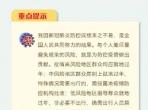 2021年春节需注意哪些疾病的防控