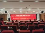重庆市急救医疗中心召开2021年党建工作暨党风廉政建设会议