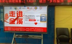 """【学党史 办实事】""""帮扶基层医疗,助力乡村振兴""""——走进金溪"""